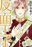 反面王子 2巻 (コミックアヴァルス)