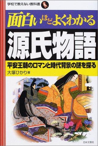 面白いほどよくわかる源氏物語―平安王朝のロマンと時代背景の謎を探る (学校で教えない教科書)の詳細を見る