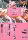 小説 TRIPPER (トリッパー) 2005年 春季号