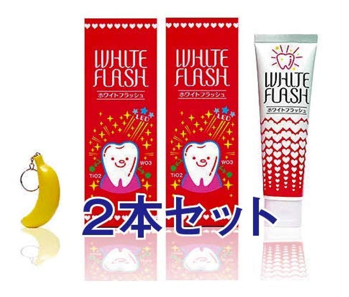 密オリエントグロー【2本セット】ホワイトニング歯磨き粉 ホワイトフラッシュ