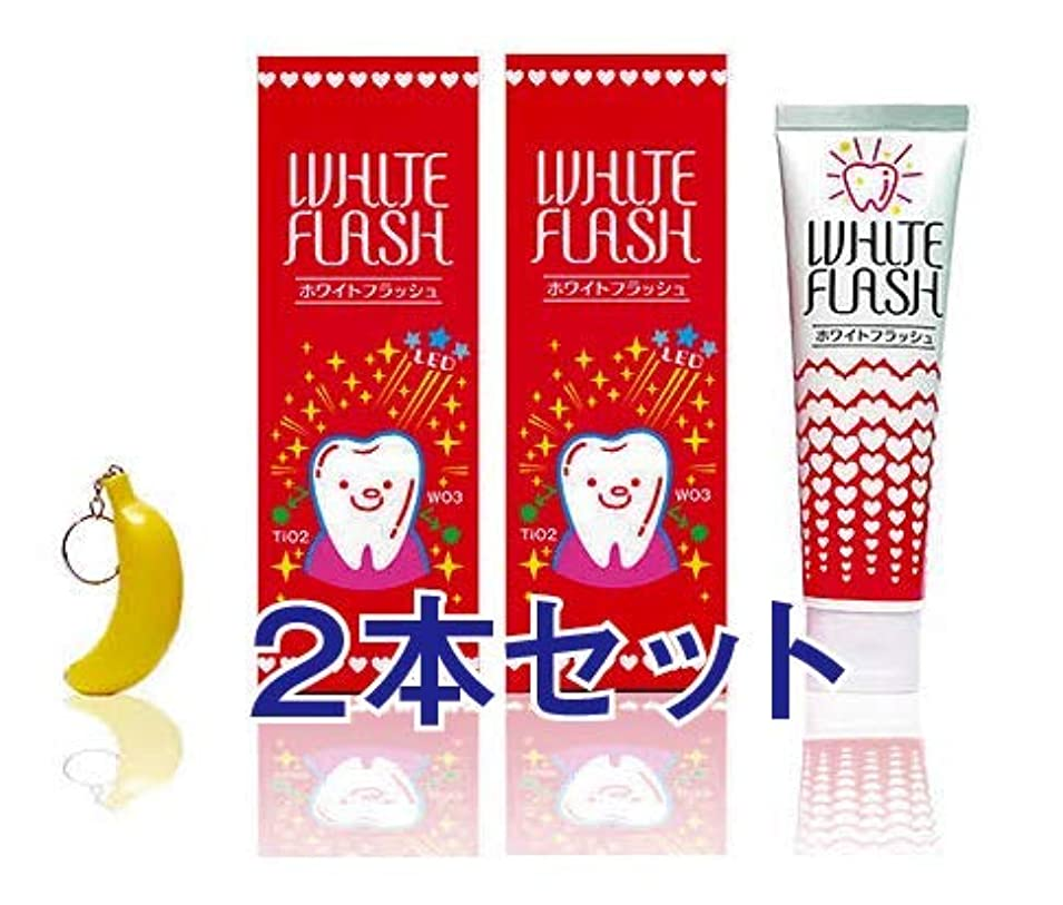 印象的アルファベット細い【2本セット】ホワイトニング歯磨き粉 ホワイトフラッシュ