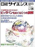 日経サイエンス 2005年 06月号