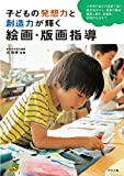 子どもの発想力と創造力が輝く 絵画・版画指導 (ナツメ社教育書ブックス) 画像