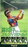 岡本綾子のスーパーゴルフ~スウィングイマジネーション2 [VHS]