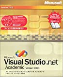 Visual Studio .NET 2003 Professional アカデミック