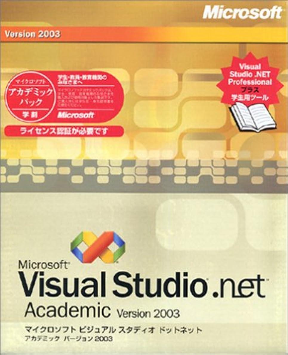 足枷ドロップ決定的Visual Studio .NET 2003 Professional アカデミック