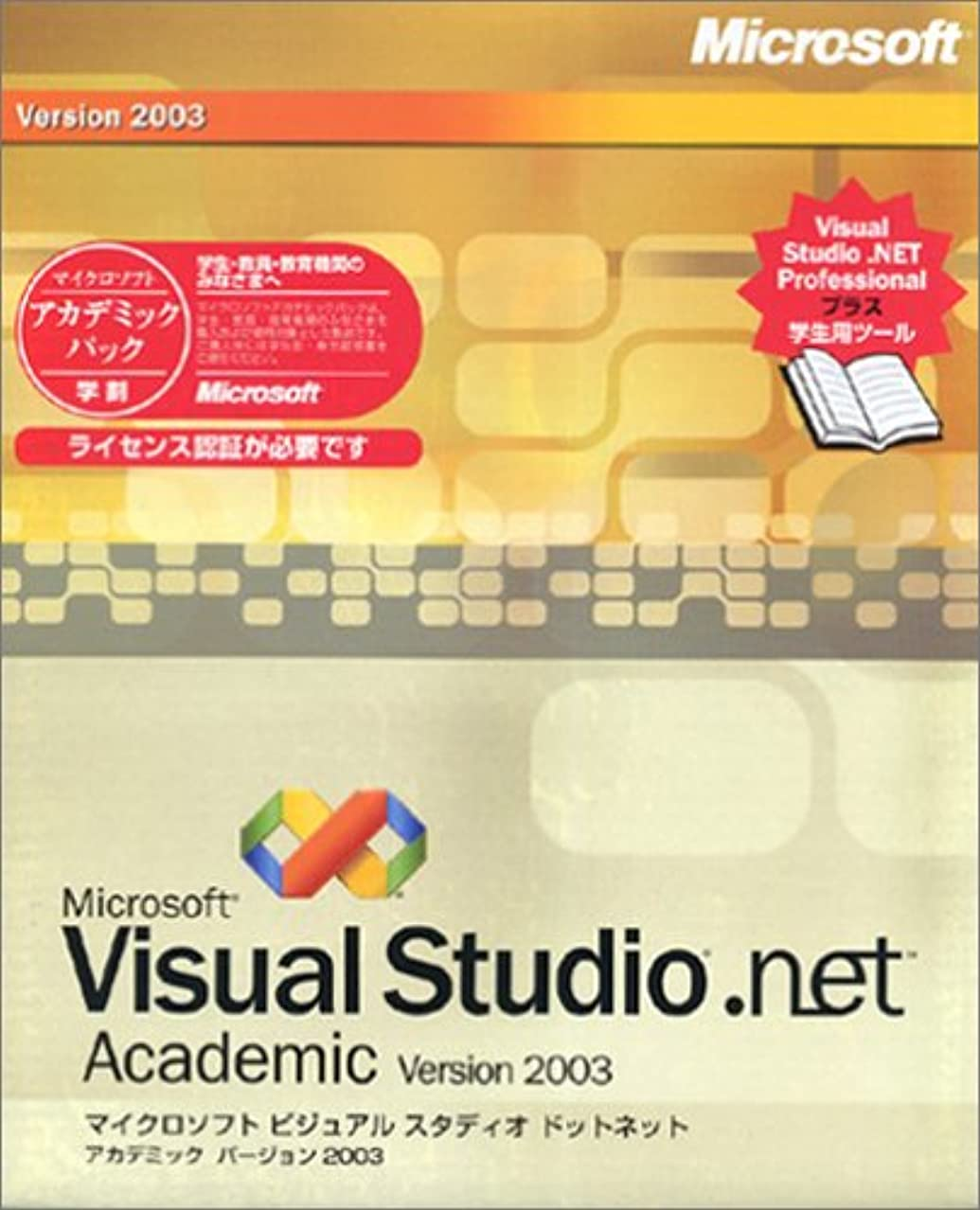 確認紳士気取りの、きざな忌み嫌うVisual Studio .NET 2003 Professional アカデミック