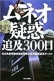 ムネオ疑惑追及300日