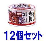 ニッスイ 赤貝味付大粒   160g缶 12個セット