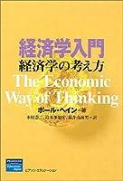 経済学入門―経済学の考え方