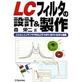 LCフィルタの設計&製作―コイルとコンデンサで作るLPF/HPF/BPF/BRFの実際