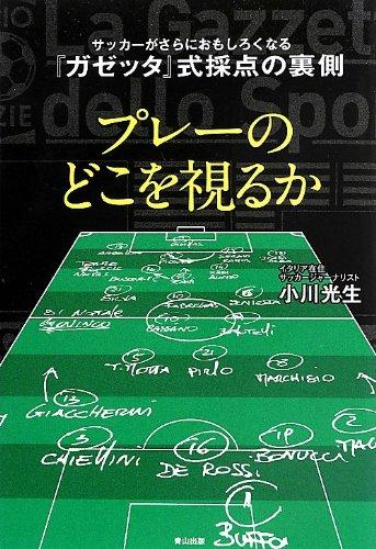 プレーのどこを視るか―サッカーがさらにおもしろくなる『ガゼッタ』式採点の裏側の詳細を見る