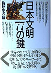 日本文明77の鍵
