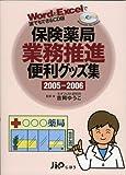 保険薬局業務推進便利グッズ集―WordとExcelで誰でもできるCD版 (2005-2006)
