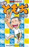 コロコロコミック特別編集 団地ともお (てんとう虫コロコロコミックス)