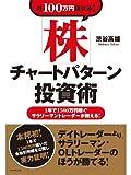 月100万円儲ける!「株」チャートパターン投資術