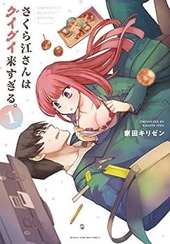 [家田キリゼン]のさくら江さんはグイグイ来すぎる。 1巻 (まんがタイムKRコミックス)