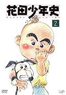 花田少年史 第20話の画像