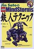 Jin SatoのLEGO MindStorms鉄人テクニック (RoboBooks)
