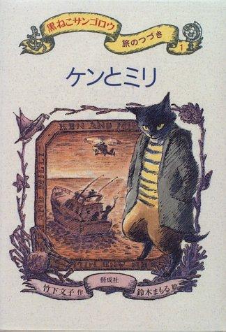 ケンとミリ - 黒ねこサンゴロウ旅のつづき〈1〉の詳細を見る