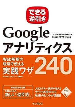 [木田 和廣, できるシリーズ編集部]のできる逆引き Googleアナリティクス Web解析の現場で使える実践ワザ240 ユニバーサルアナリティクス&Googleタグマネージャ対応 できる逆引きシリーズ