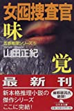 女囮捜査官 (5) (幻冬舎文庫)