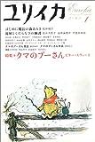 ユリイカ2004年1月号 特集=クマのプーさん ビター・スウィート