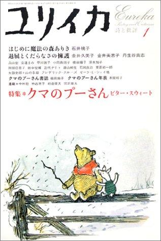 ユリイカ2004年1月号 特集=クマのプーさん ビター・スウィートの詳細を見る