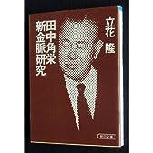 田中角栄新金脈研究 (朝日文庫)