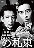 黒の札束[DVD]