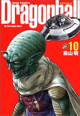 DRAGON BALL 完全版 10 (ジャンプコミックス)