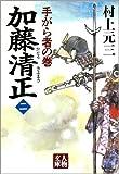 加藤清正〈2〉手がら者の巻 (人物文庫)