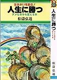 人生に勝つ―ダメな自分を変える本 (1977年)