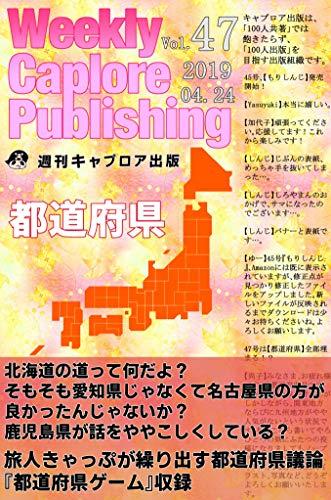 週刊キャプロア出版(第47号):都道府県