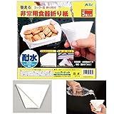 非常用 食器が作れる 繰り返し洗える 折り紙