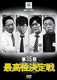 第35期最高位決定戦[DVD]