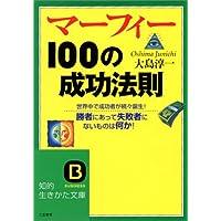 マーフィー100の成功法則 (知的生きかた文庫)