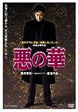 悪の華[DVD]