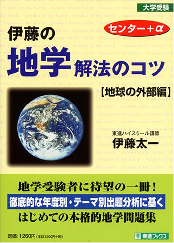 伊藤の地学解法のコツ (地球の外部編) (東進ブックス)の詳細を見る