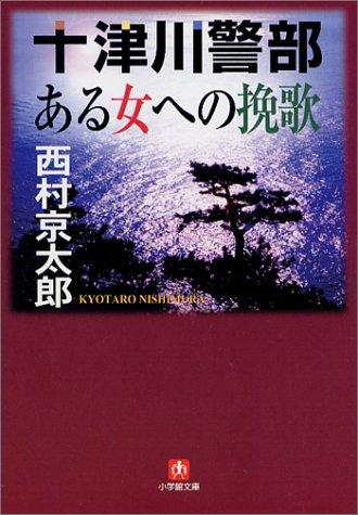 十津川警部「ある女への挽歌」 (小学館文庫)の詳細を見る