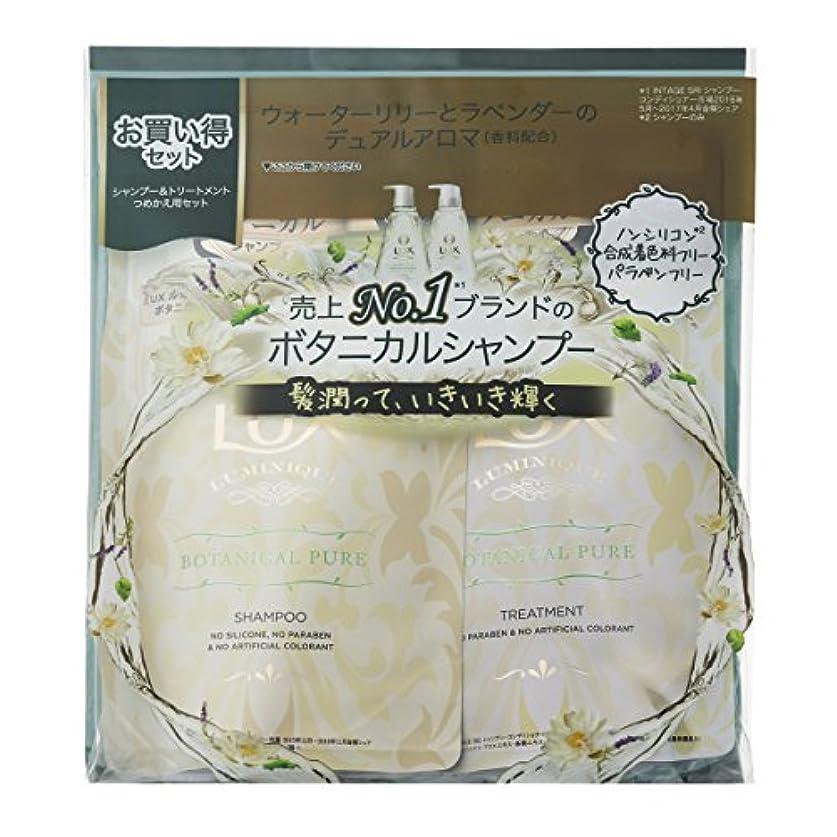 冷蔵する雄弁うまラックス ルミニーク ボタニカルピュア つめかえ用ペア 350g + 350g