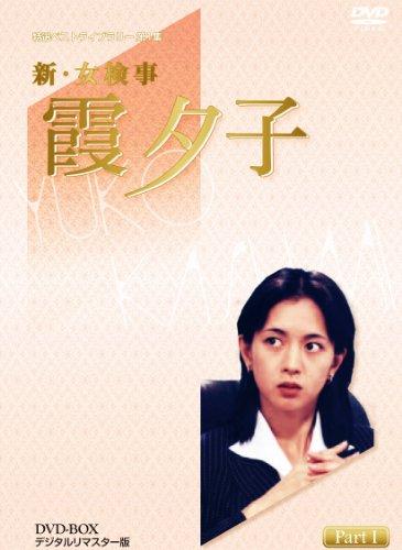 特選ベストライブラリー 第1集 新・女検事 霞・・・