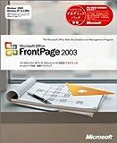 FrontPage 2003 アカデミック版