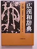 広漢和辞典〈下巻〉 (1982年)