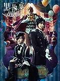 ミュージカル「黒執事」~NOAH'S ARK CIRCUS~[DVD]