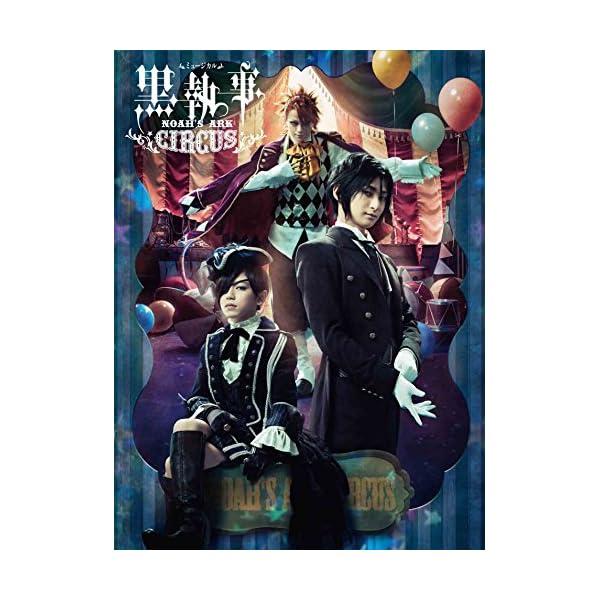 ミュージカル「黒執事」 ~NOAHS ARK C...の商品画像