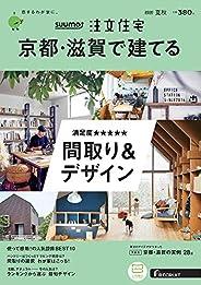 「京都滋賀」 SUUMO 注文住宅 京都・滋賀で建てる 2020 夏秋号