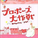 フジテレビ系 月曜9時ドラマ「プロポーズ大作戦」オリジナル・サウンドトラック