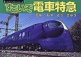 すごいぞ電車特急 (乗りものパノラマシリーズ)