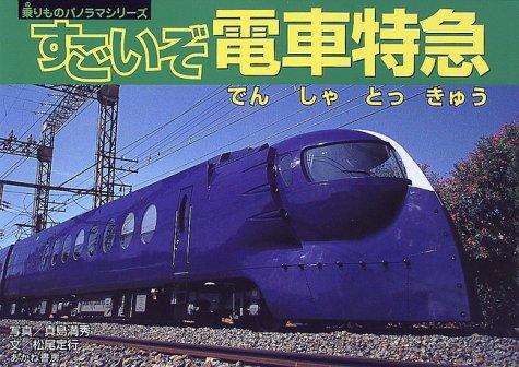 すごいぞ電車特急 (乗りものパノラマシリーズ)の詳細を見る